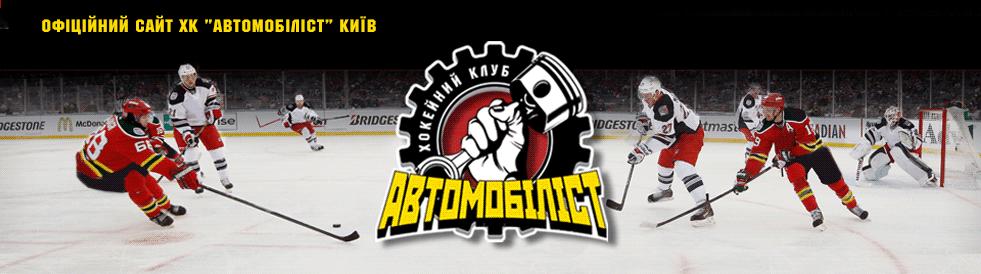 ХК «Автомобилист»  (Киев)