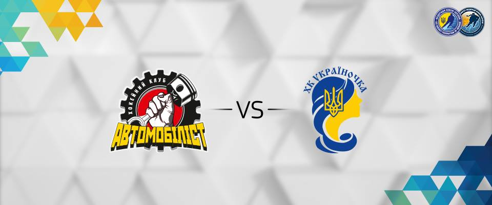 play-ukrainochka-vs-avtik